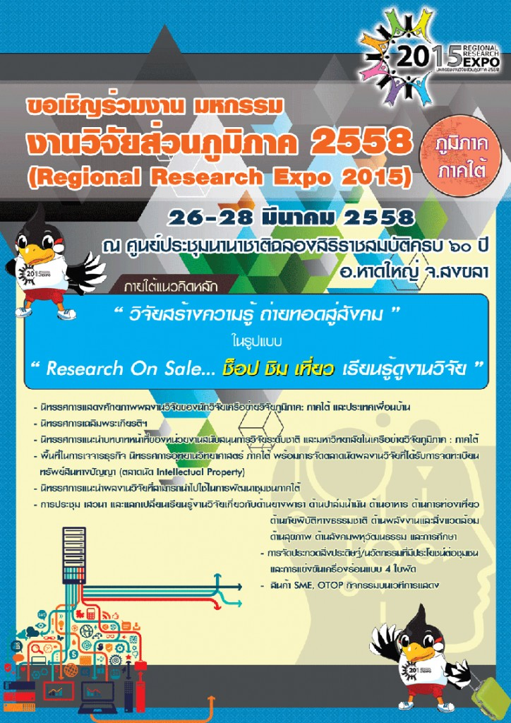 Regional Research Expo 2015