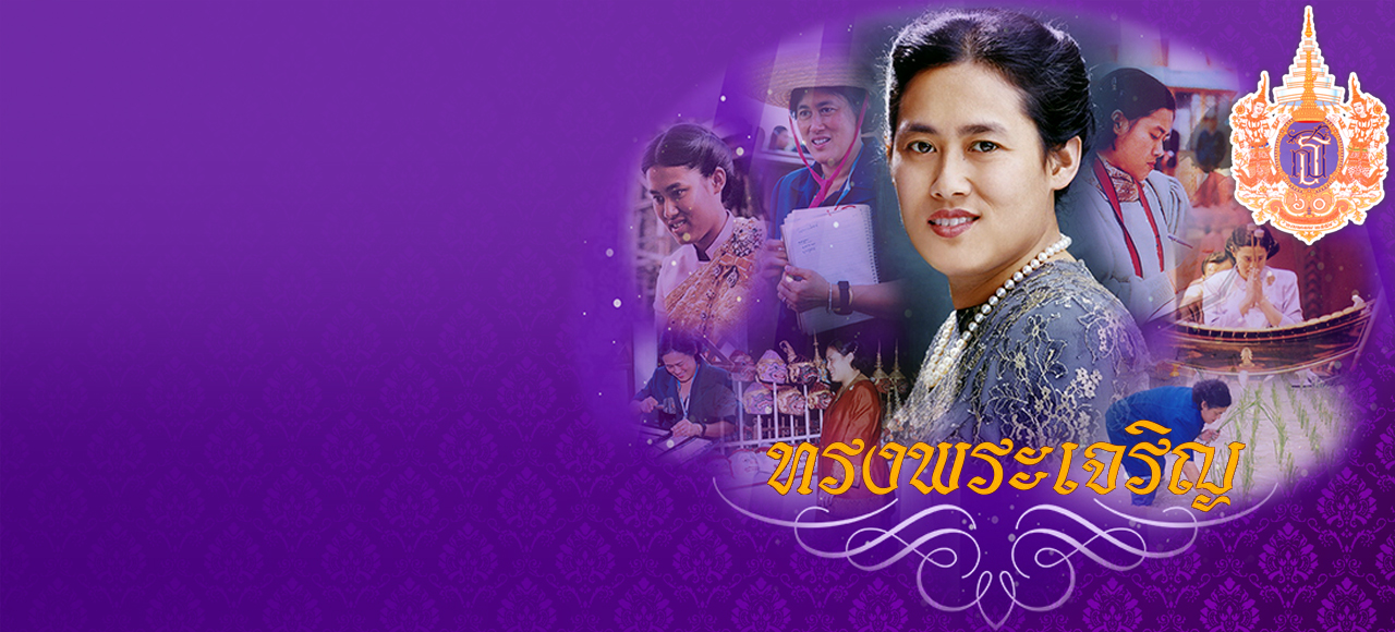 Our Beloved Princess Maha Chakri Sirindhorn