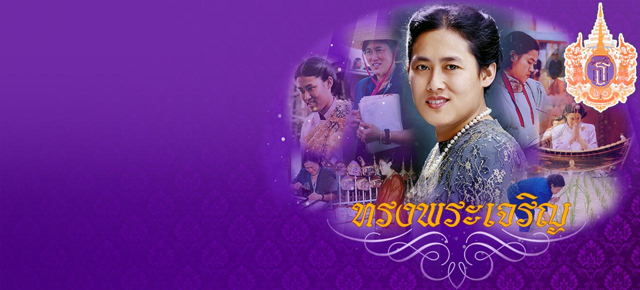 Our Beloved Princess Maha Chakri Sirindhorn