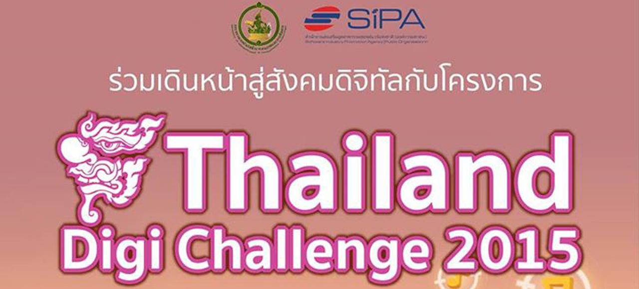 Thailand Digi Challenge 2015