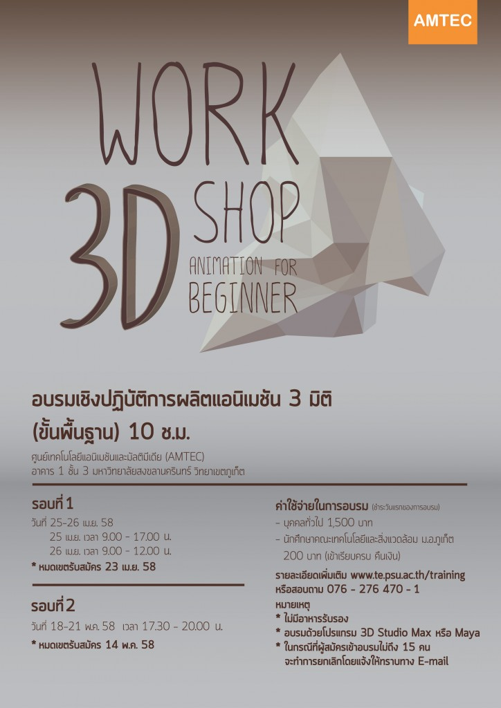 3D Workshop for Beginner