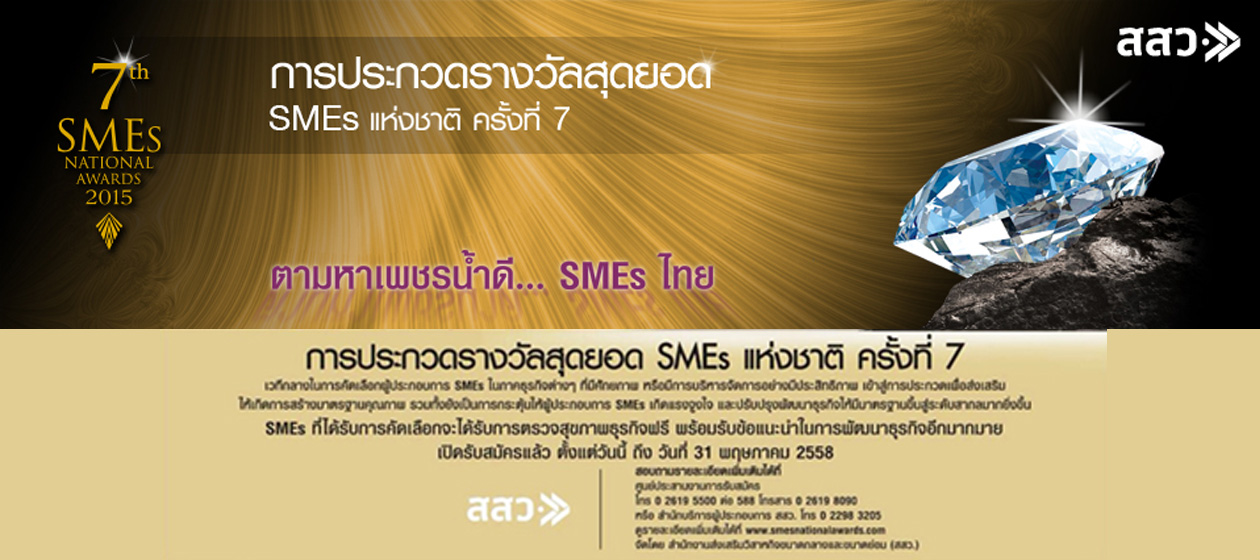 7th SMEs National Awards 2015
