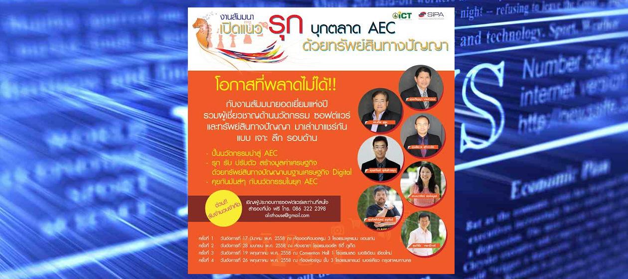 AEC-IP-SIPA