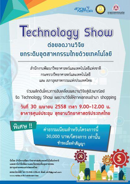 Technology Show, สวทช