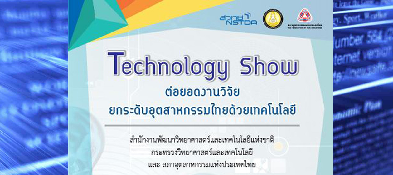 technologyShow2015